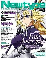 Fate/Apocrypha、活撃 刀剣乱舞など三大アニメ誌17年8月号