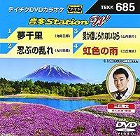 テイチクDVDカラオケ 音多Station W 685 [DVD]