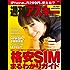 週刊アスキー No.1037 (2015年7月14日発行) [雑誌]