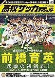 高校サッカーダイジェスト(23) 2018年 2/24 号 [雑誌]: ワールドサッカーダイジェスト 増刊