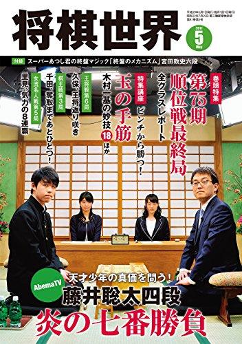 将棋世界 2017年5月号(付録セット) [雑誌]