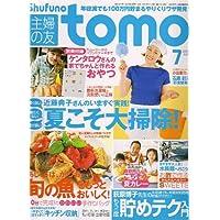 Shufuno tomo (主婦の友) 2006年 07月号 [雑誌]