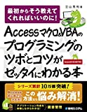 Access マクロ&VBAのプログラミングのツボとコツがゼッタイにわかる本