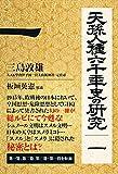 天孫人種六千年史の研究【第1巻】