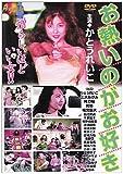 お熱いのがお好き [DVD] DWS-013