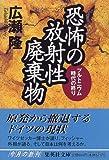 恐怖の放射性廃棄物 プルトニウム時代の終り (集英社文庫)