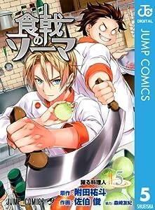 食戟のソーマ 5 (ジャンプコミックスDIGITAL)