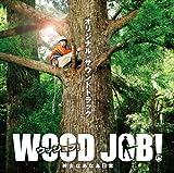 WOOD JOB!~神去なあなあ日常~オリジナル・サウンドトラック