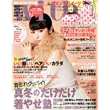 with (ウィズ) 2012年 02月号 [雑誌]