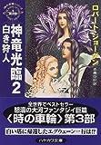 神竜光臨〈2〉白き狩人―「時の車輪」シリーズ第3部 (ハヤカワ文庫FT)
