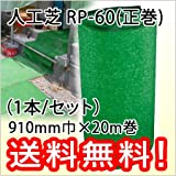 人工芝 ロール RP-60(正巻)910mm×20m(1本)