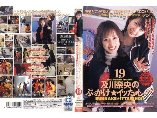 及川奈央のぶっかけ★イッたっしょ!? Vol.19 [DVD]