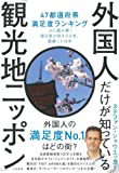 外国人だけが知っている「観光地ニッポン」 47都道府県満足度ランキングから読み解く訪日客が好きな日本、感動した日本