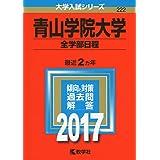 青山学院大学(全学部日程) (2017年版大学入試シリーズ)