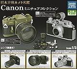 日本立体カメラ名鑑 CANONミニチュアコレクション