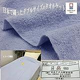 日本製 今治 タオルケット「マイヤーカラー」 ダブルロングサイズ 180×230cm (ブルー)