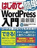 はじめてのWordPress入門[最新版](BASIC MASTER SERIES)