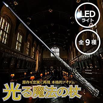 ハリーポッター 光る魔法の杖/ワンド (ハリー風の杖) 収納ケース付き コスプレ用小道具 イベント プレゼントに最適 Felimoa