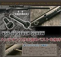 PDI 東京マルイ VSR-10用 ストックスクリュー