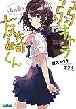 弱キャラ友崎くん Lv.6.5 (ガガガ文庫)