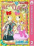 姫ちゃんのリボン カラフル 2 (りぼんマスコットコミックスDIGITAL)
