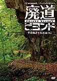 廃墟賛歌 廃道ビヨンド Obroad Beyond [DVD]