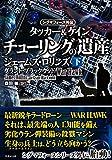 シグマフォース外伝 タッカー&ケイン2 チューリングの遺産 下 シグマフォースシリーズ (竹書房文庫)