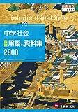 中学 社会 詳説用語&資料集2800: 自由自在Pocket