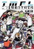 二ツ星駆動力学研究所 3 (ヤングジャンプコミックス)