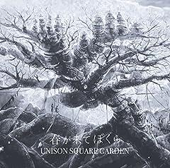 UNISON SQUARE GARDEN「春が来てぼくら」の歌詞を収録したCDジャケット画像
