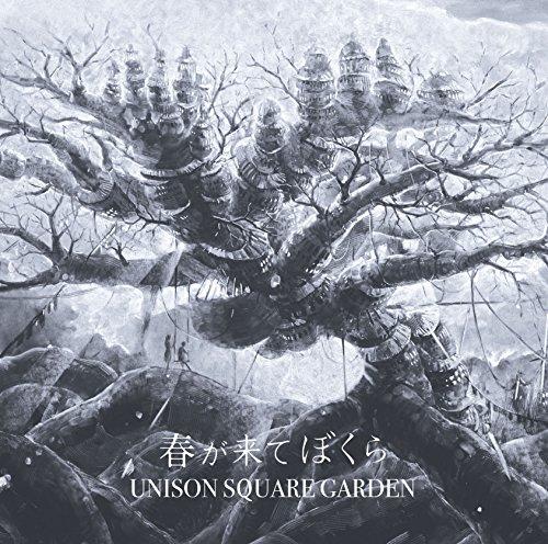 【早期購入特典あり】春が来てぼくら (通常盤)(UNISON SQUARE GARDEN