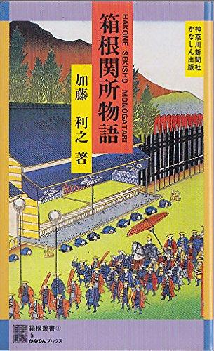 箱根関所物語 (1985年) (かなしんブックス〈5〉)