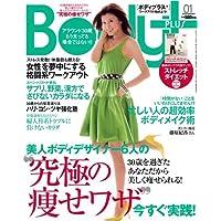 Body+ (ボディプラス) 2009年 01月号 [雑誌]