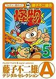 怪物くん(5) (藤子不二雄(A)デジタルセレクション)