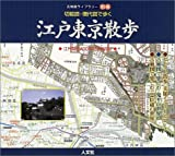 切絵図・現代図で歩く江戸東京散歩 (古地図ライブラリー別冊)