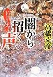 ドールズ 闇から招く声 (角川文庫)