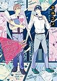 5時にはおワンナイト!【SS付き電子限定版】 (Charaコミックス)