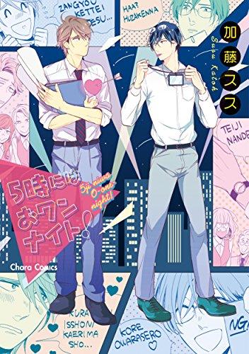 5時にはおワンナイト!【SS付き電子限定版】 (Charaコミックス)の詳細を見る
