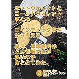 ビットコインファン第28号:コインチェック事件から考える・・・結局、仮想通貨は、どの管理方法が良いのか? ビットコイン・ファン
