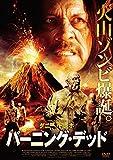 バーニング・デッド[DVD]