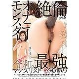 絶倫オナニーモンスター 令和の最強マンズリスト 松ゆきの [DVD]