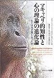マキャベリ的知性と心の理論の進化論―ヒトはなぜ賢くなったか