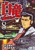 白竜LEGEND 8 (ニチブンコミックス)