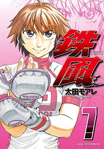 鉄風(7) (アフタヌーンコミックス)