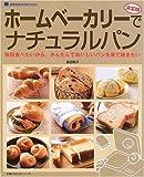 ホームベーカリーでナチュラルパン―決定版 (主婦の友生活シリーズ―調理器具活用BOOKS) 画像