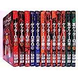 ゲッターロボサーガ コミック 1-12巻セット (アクションコミックス ゲッターロボ・サーガ)