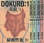 DOKURO 毒狼 全4巻完結  [マーケットプレイス コミックセット]