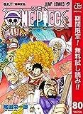 ONE PIECE カラー版【期間限定無料】 80 (ジャンプコミックスDIGITAL)