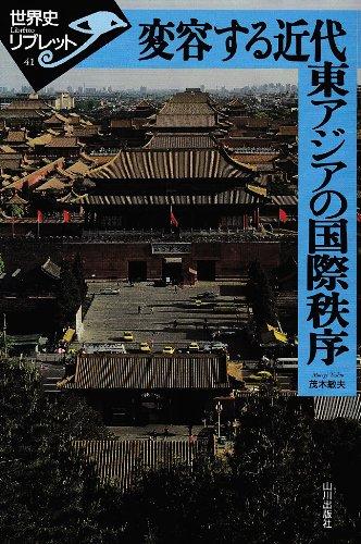 変容する近代東アジアの国際秩序 (世界史リブレット)の詳細を見る