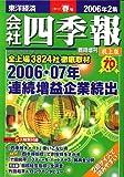 会社四季報 机上版 2006年2集春号 [雑誌]